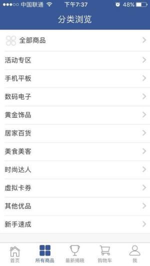 优品壹购app图3