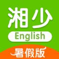 湘少英语app官网手机版免费下载 v2.4.0