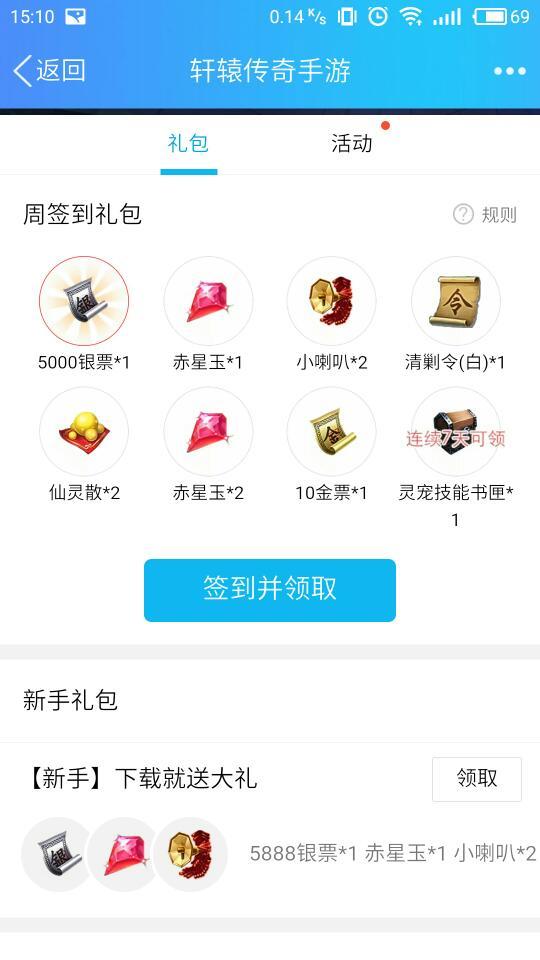 轩辕传奇龙鳞甲礼包_轩辕传奇手游下载_嗨客手机游戏站