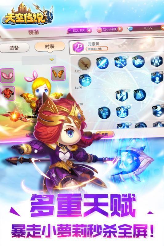 天空传说ol官方网站图5: