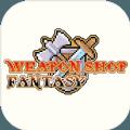 武器店物语app版