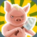 戰鬥小豬遊戲