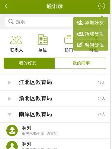 锦州市凌河区智慧教育云平台网址官网登陆入口图1:
