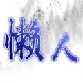 懒人修仙传IOS