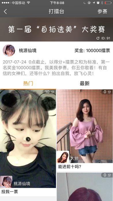 擂客小視頻app官網下載手機版圖3: