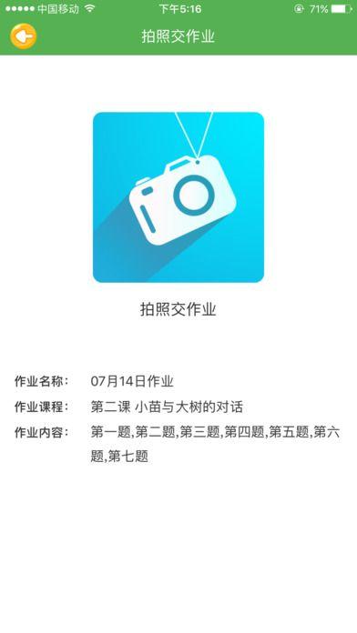 语文同步学学生端手机软件app下载图1: