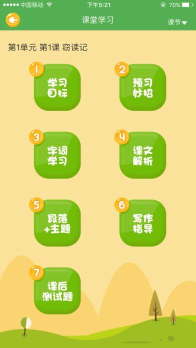 语文同步学学生端手机软件app下载图3: