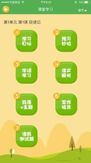 语文同步学学生端app图3