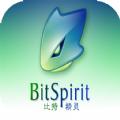 比特精灵app