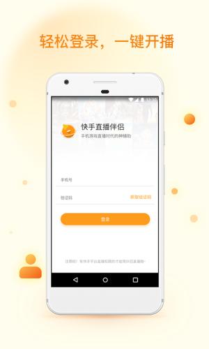 快手直播伴侣ios苹果版app下载安装图片2