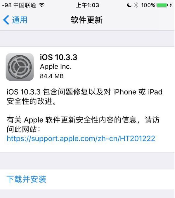 iOS10.3.3正式版描述文件下载 苹果iOS10.3.3正式版固件下载地址[图]