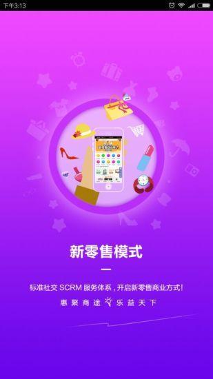 惠乐益商城app手机版下载图1: