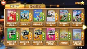 书香联萌app图1