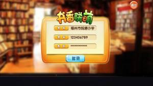 书香联萌app图3