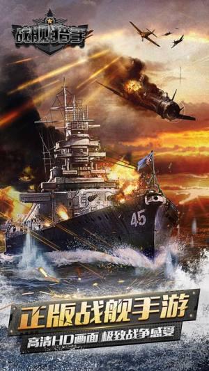 战舰猎手IOS图1