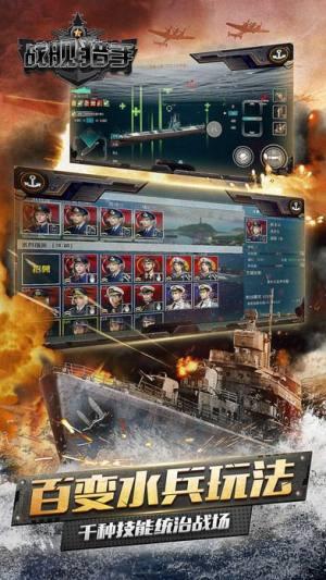 战舰猎手IOS图3