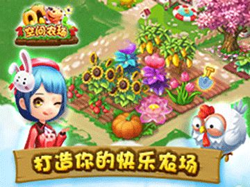 QQ空间农场官方网站最新版本下载图2: