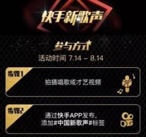 快手新歌声广告 中国新歌声门票快手活动怎么参加图片1
