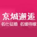京城邂逅相亲软件app下载手机版 v2.1.1