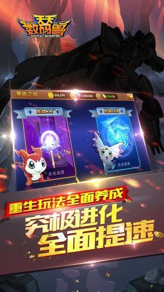 数码暴龙兽3D官网下载安卓正版图5: