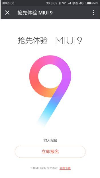 MIUI9内测版抢先下载安装图1: