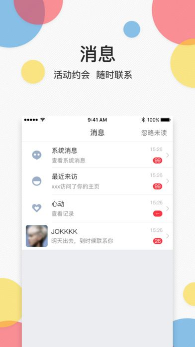 lesgirl超真实拉拉女同性恋交友软件app图3: