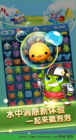 天天爱消除游戏iOS版图4:
