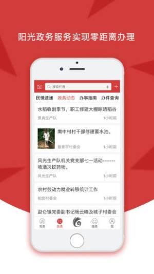 云岭先锋app图3
