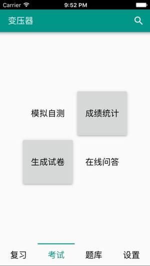 五通题库官网版图5
