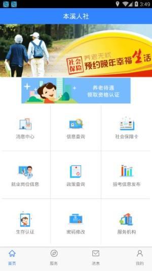 本溪人社app图3