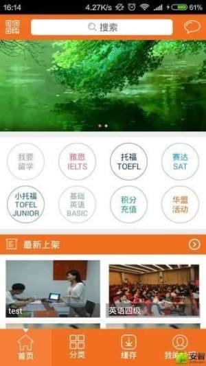 华盟教育app图1