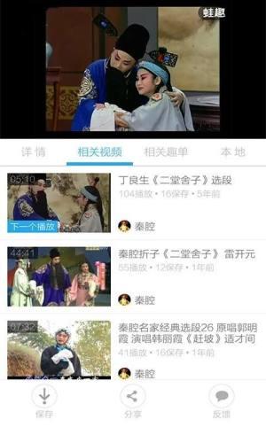 秦腔视频安装图3