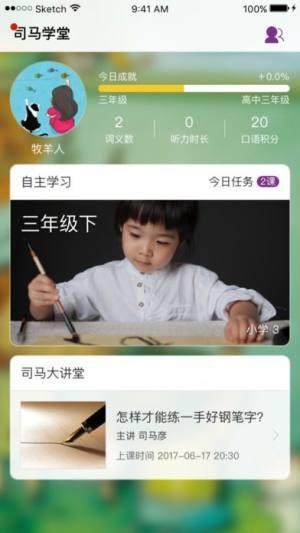 司马学堂app图1