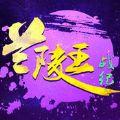 兰陵王战纪手游官方网站 v1.0