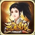 西山居燕夏奇缘官方网站正版游戏 v0.1.3.86