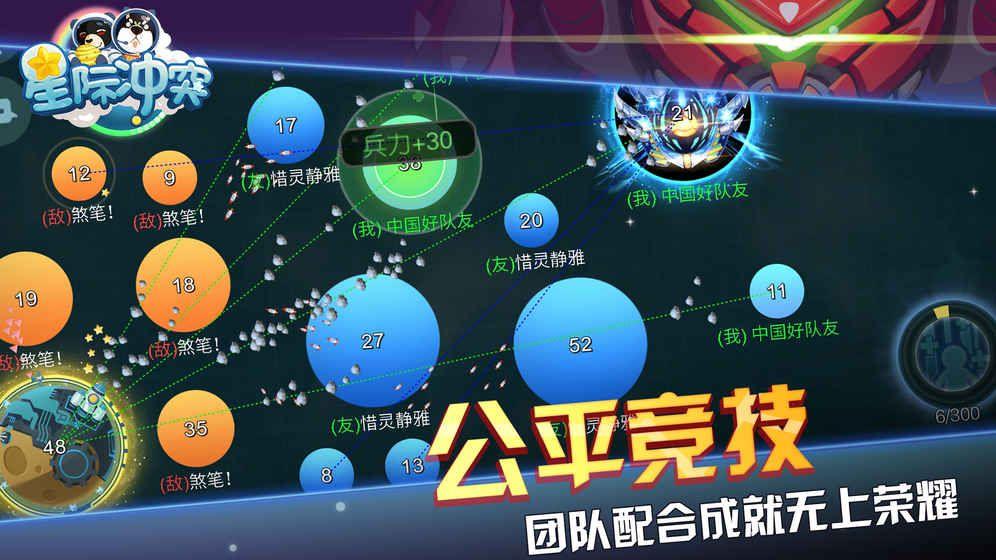 星际冲突官方网站正版游戏图5: