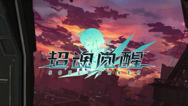 超魂觉醒手游官方网站正版(Soulworker)图5: