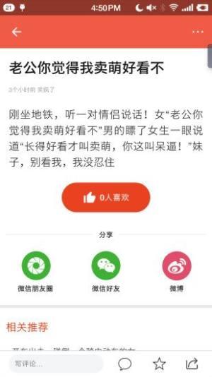 花火资讯app图3