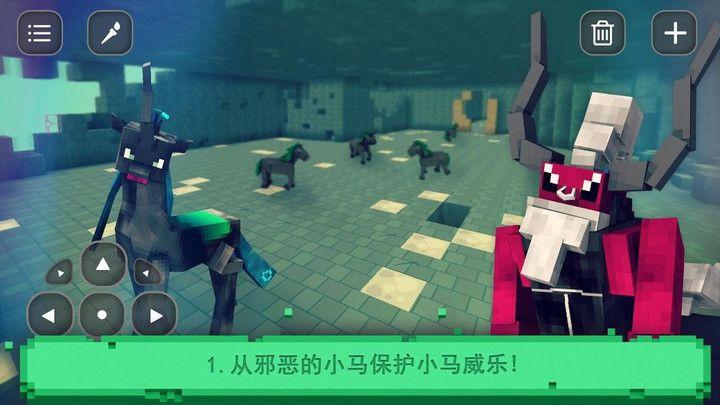 小马生存世界手机游戏安卓版下载图1: