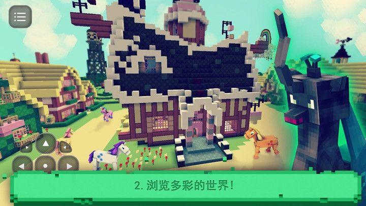 小马生存世界手机游戏安卓版下载图3: