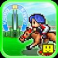 开罗赛马物语安卓版游戏下载(Pocket Stables) v2.0.2