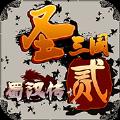 圣三国蜀汉传2官网安卓版 v1.2.1