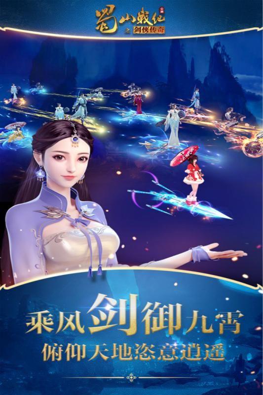 蜀山战纪之剑侠传奇手游官网安卓版图2: