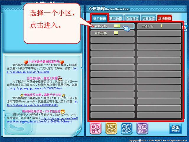 腾讯QQ堂手机游戏安卓体验版图2: