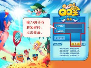 QQ堂手机版图1