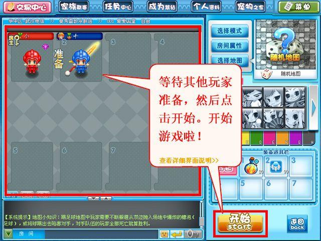 腾讯QQ堂手机游戏安卓体验版图4: