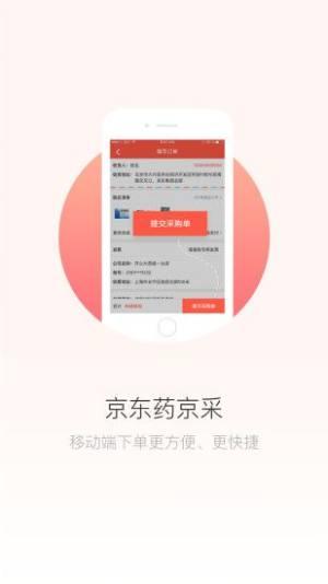 药京采app图1