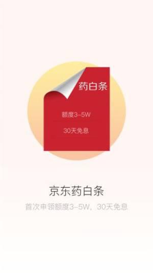 药京采app图3