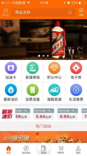 贵州石油app图1