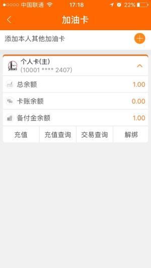 贵州石油app图3